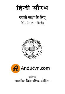 Odia 10th Class Hindi Text Book Pdf File For Free