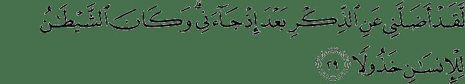 Al Furqan ayat 29