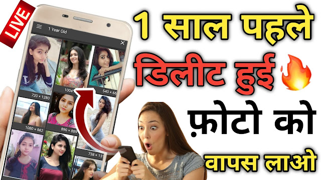 Deleted Photo Recovery App Review in Hindi