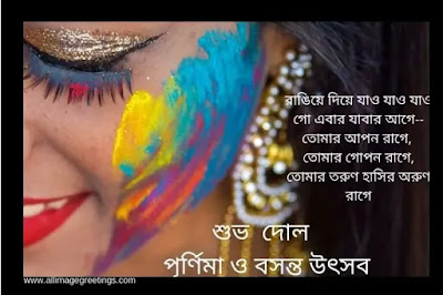 happy holi pictures in bengali