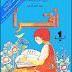 كتاب السنة الأولى 1 ابتدائي من التعليم الأساسي بصيغة PDF