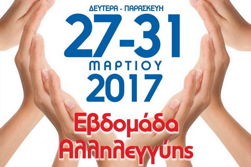Εβδομάδα Αλληλεγγύης 27-31 Μαρτίου στην Ορεστιάδα