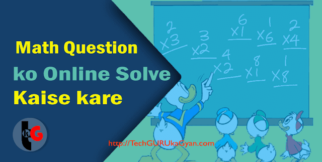 Math-Question-ko-Online-Solve-Kaise-kare