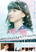 Cherry Blossom Memories (2016) Full Movie