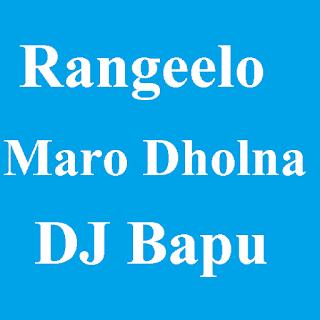 Rangeelo Maro Dholna [Electro Funk Rmx 2011] DJ Bapu