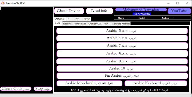 تحميل أداة Ramadan Android Tool بإصدارها الأول مجانا