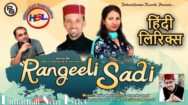 Rangili Sari Song Lyrics - Sarla Dangi & Kishan Verma
