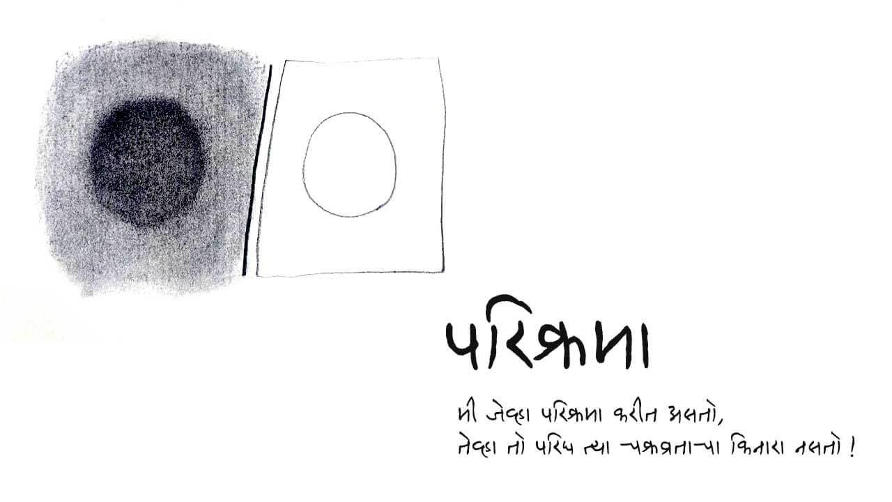 परिक्रमा - मराठी कविता | Parikrama - Marathi Kavita