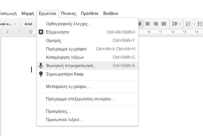 [How to]: Ελληνική φωνητική υπαγόρευση κειμένων στα Windows