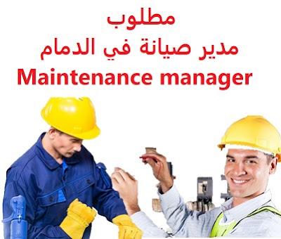 وظائف السعودية مطلوب مدير صيانة في الدمام Maintenance manager