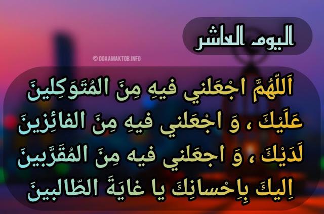 دعاء اليوم العاشر من رمضان