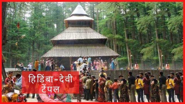 हिडिम्बा-देवी-मंदिर-मनाली-Hidimba-Devi-Temple-Manali
