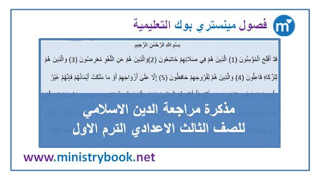 مذكرة مراجعة دين اسلامى للصف الثالث الاعدادى