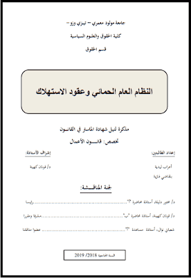 مذكرة ماستر: النظام العام الحمائي وعقود الاستهلاك PDF