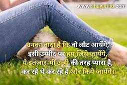 इंतज़ार शायरी हिंदी में  | Intezaar Shayari in Hindi | Best intezaar-shayari