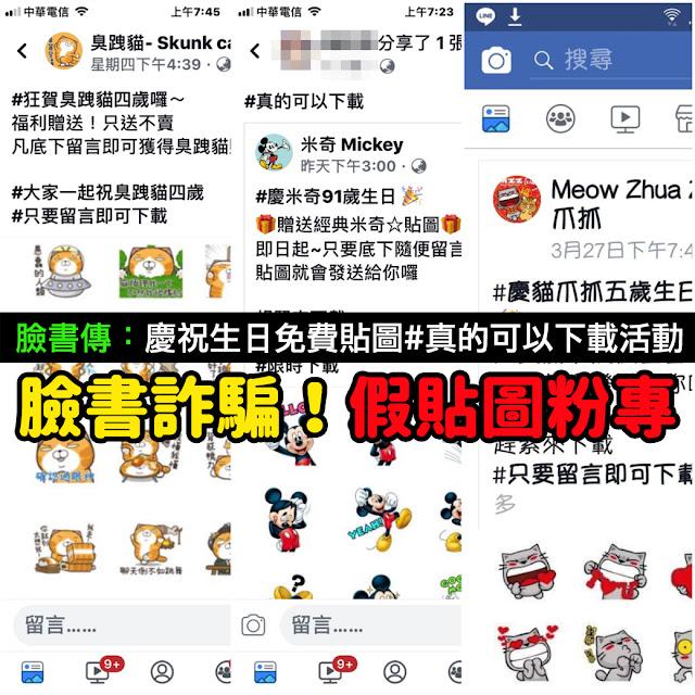 臉書 留言送貼圖 下載 米奇 貓爪抓 臭跩貓 詐騙