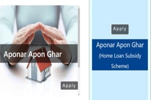 assamfinanceloans.in असम अपोनार अपोन घर होम लोन सब्सिडी योजना 2020