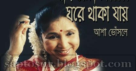 Asha Bengali Mp3 free download