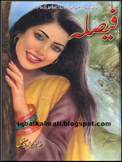 Romantic Urdu Novel Faisla Free Download