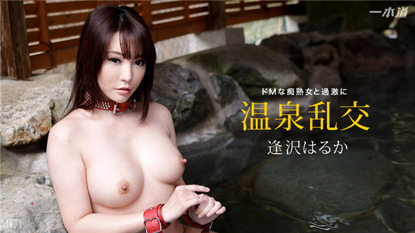 1Pondo 122716_452 一本道 122716_452 ドMな痴熟女と過激に温泉乱交 逢沢はるか R2JAV Free Jav Download FHD HD MKV WMV MP4 AVI DVDISO BDISO BDRIP DVDRIP SD PORN VIDEO FULL PPV Rar Raw Zip Dl Online Nyaa Torrent Rapidgator Uploadable Datafile Uploaded Turbobit Depositfiles Nitroflare Filejoker Keep2share、有修正、無修正、無料ダウンロード