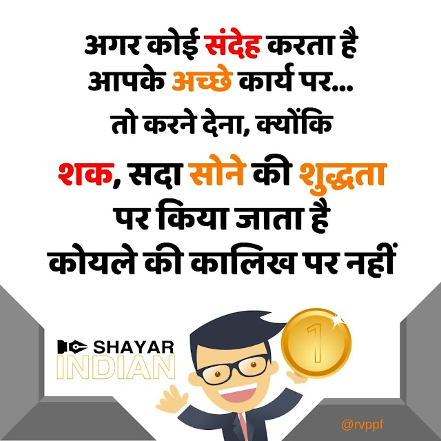 Best Hindi Suvichar Images- Morning Status