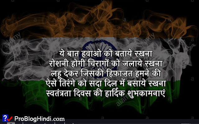 15 august thoughts in hindi
