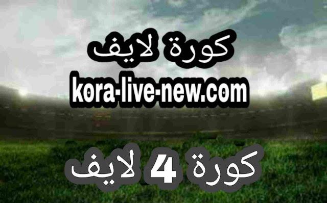 كورة 4 لايف kooora4live بث مباشر كورة فور لايف مباريات اليوم koora4live مباشر كورة لايف 4 kora4live بدون تقطيع