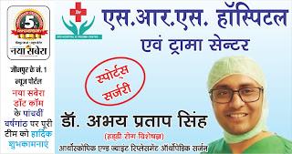 *#5thAnniversary : हड्डी रोग विशेषज्ञ डॉ. अभय प्रताप सिंह की तरफ से जौनपुर के नं. 1 न्यूज पोर्टल नया सबेरा डॉट कॉम की 5वीं वर्षगांठ पर पूरी टीम को हार्दिक शुभकामनाएं*