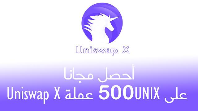 أحصل مجانا و في ثواني على 500UNIX عملة Uniswap X
