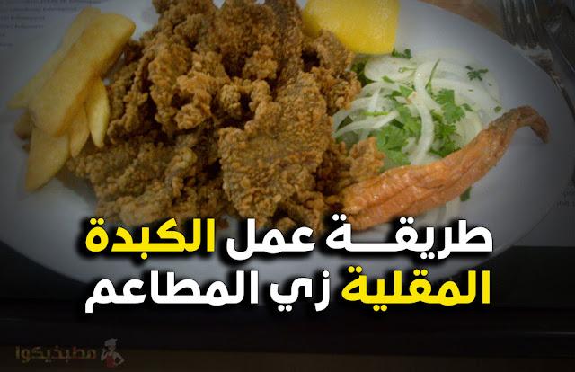 طريقة عمل الكبدة المقلية زي المطاعم