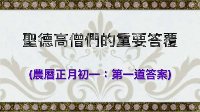 聖德高僧們的重要答覆(農曆正月初一:第一道答案)