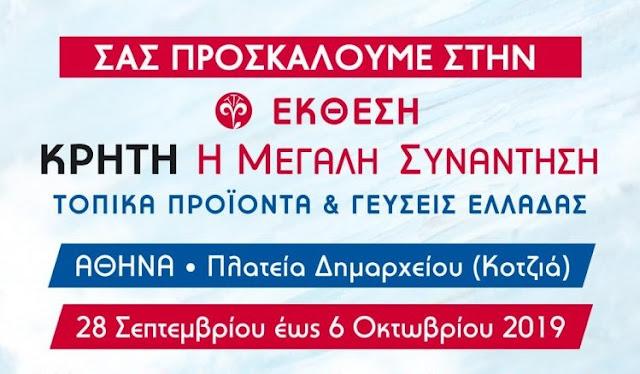 """Παραγωγοί και από την Αργολίδα συμμετέχουν στην έκθεση """"Κρήτη: Η Μεγάλη Συνάντηση -Τοπικά Προϊόντα"""""""