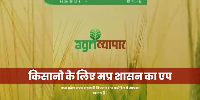 AGRI VYAPAR APP DOWNLOAD करें, किसानों को फसल का सही दाम मिलेगा