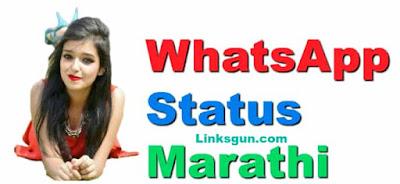 whatsapp status marathi linksgun