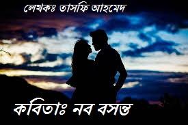 Bangla kobita  বাংলা গল্প  Love Stories Bangla Choto Golpo