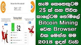 The Best Way to Earn Bitcoin Daily | Earn 2$ Bitcoin | Bitcoin Sinhalen