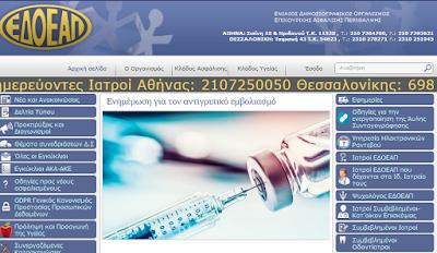 Online εφαρμογή εύρεσης συμβεβλημένων ιατρών δημιούργησε ο ΕΔΟΕΑΠ
