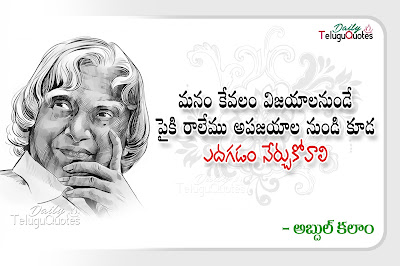 abdul-kalam-telugu-quotes-greetings-wishes-with-life-messages