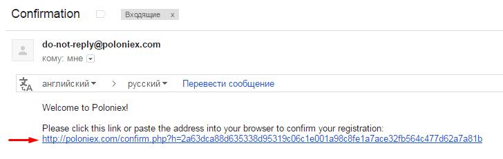 Биржа Poloniex.com регистрация