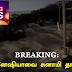 BREAKING: இந்தோனேஷியாவை சுனாமி தாக்கியது..!