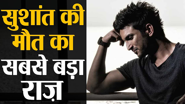 Breaking News : Mumbai Police letter to Sushant Singh Rajput's twitter account, hands new proof