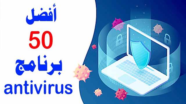 أفضل 50 برنامج وأداة لإزالة الفيروسات والملفات الضارة من الكمبيوتر