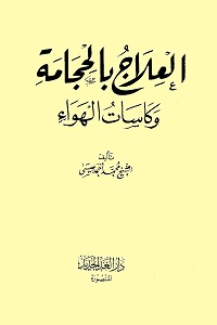 العلاج بالحجامة وكاسات الهواء - محمد أحمد عيسى