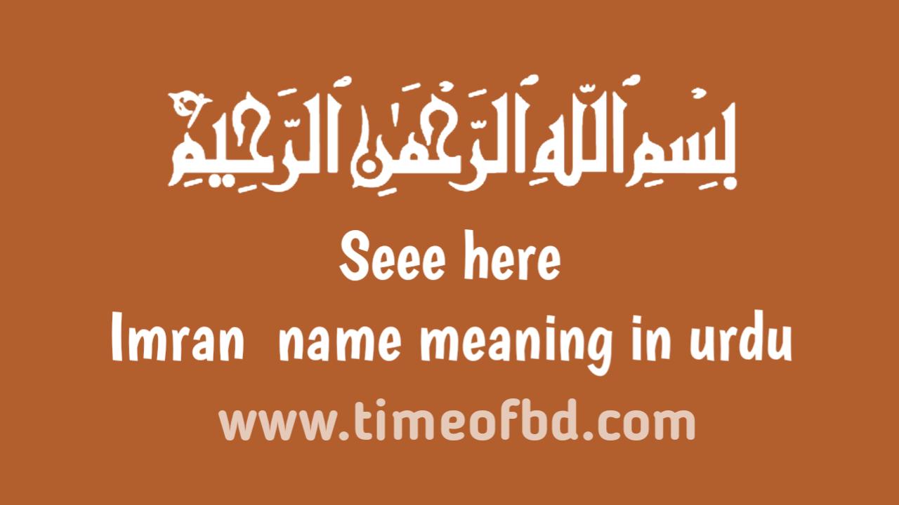 Imran name meaning in urdu, عمران نام کا مطلب اردو میں ہے