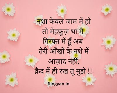 latest-love-shayri-in-hindi-2021