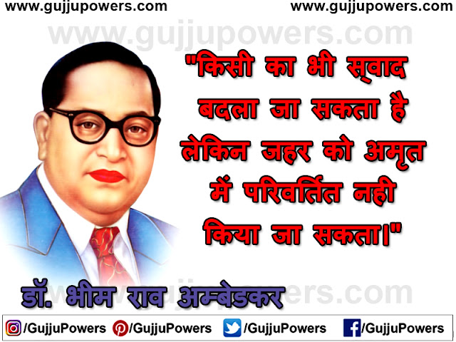 quotes of br ambedkar in hindi