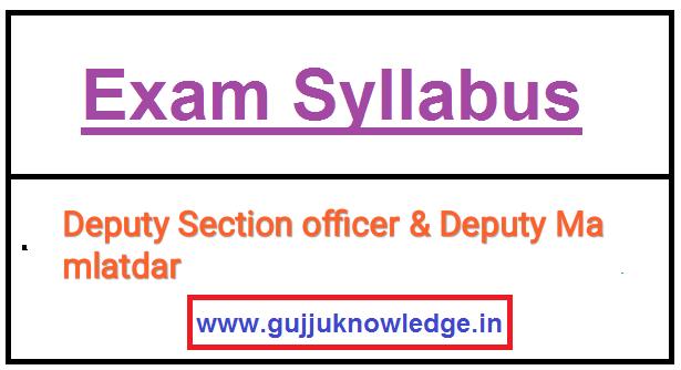 Syllabus(Prelim and Mains) of Deputy Section Officer / Deputy Mamlatdar, Class-3
