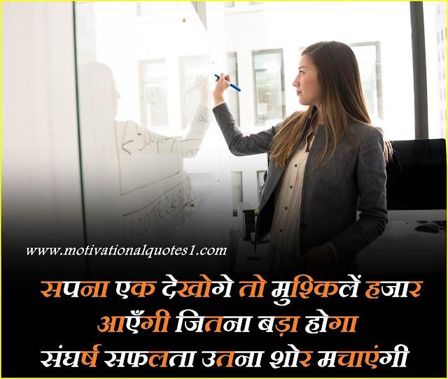 hard work quotes in hindi,positive good morning thoughts in hindi, shayari positive thinking, life positive status in hindi, happy attitude quotes in hindi, positive thoughts about life hindi, positive thinking images in hindi, good attitude thoughts in hindi,