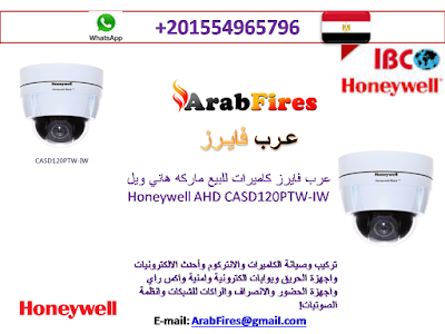 عرب فايرز كاميرات للبيع ماركه هاني ويل  Honeywell AHD CASD120PTW-IW