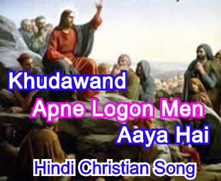Khudawand Apne Logon Men Aaya Hai, खुदावंद अपने लोगों में आया है, hindi christian song lyrics